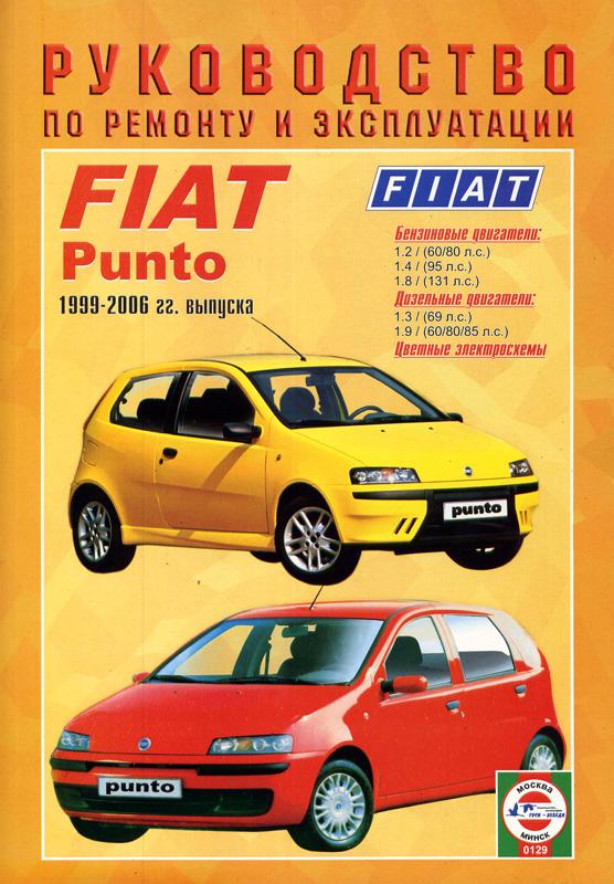 fiat punto workshop manual free download