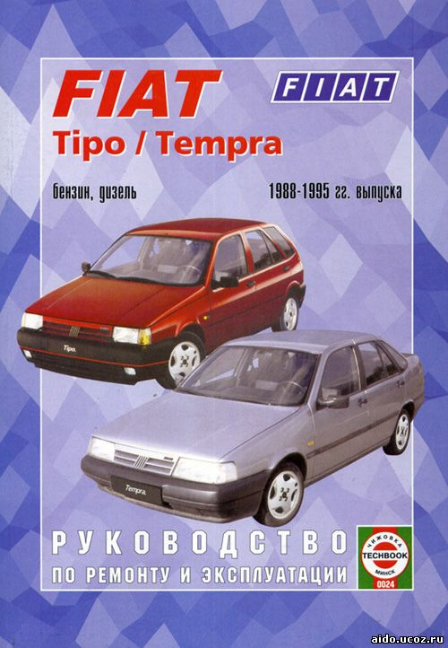 Fiat tipo книга по ремонту скачать бесплатно