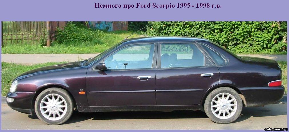 Ford Scorpio. Инструкция по