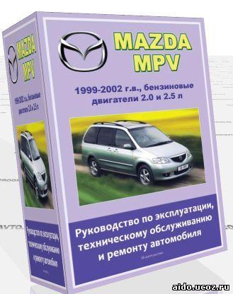 mazda mpv 1999-2002 гг. выпуска бензиновые двигатели fs (2.0 л) и gy (2.5 л).