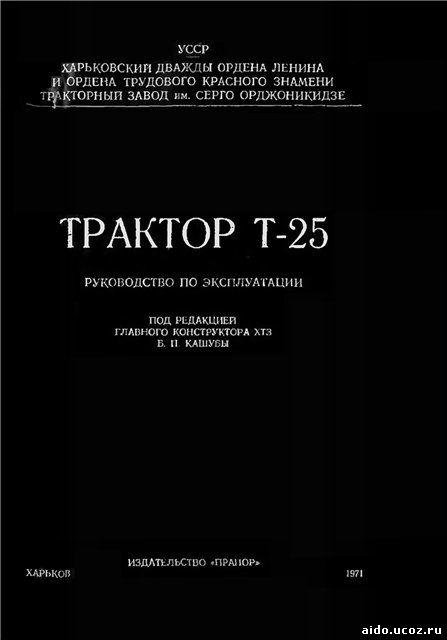 эксплуатаций трактор т 25
